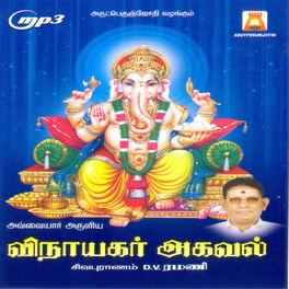 D V Ramani: Vinayagar Agaval - Musikstreaming - Lyssna i Deezer