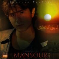 mansour ghayeghe kaghazi