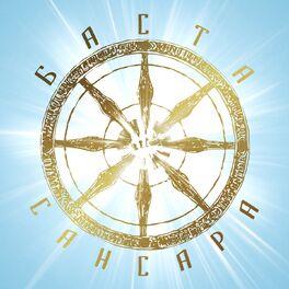 Album cover of Сансара