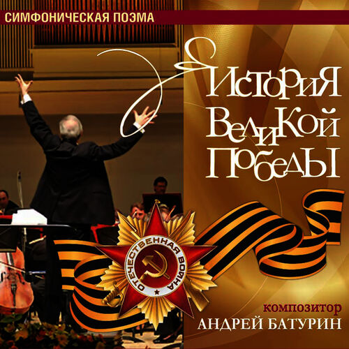 The Yaroslavl Academic Symphonic Orchestra by national actor