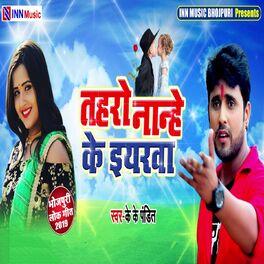 Album cover of Taharo Nahne Ke Iyarwa