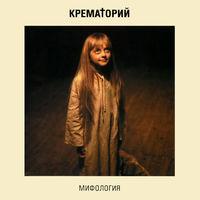 Веселый Ансамбль - КРЕМАТОРИЙ