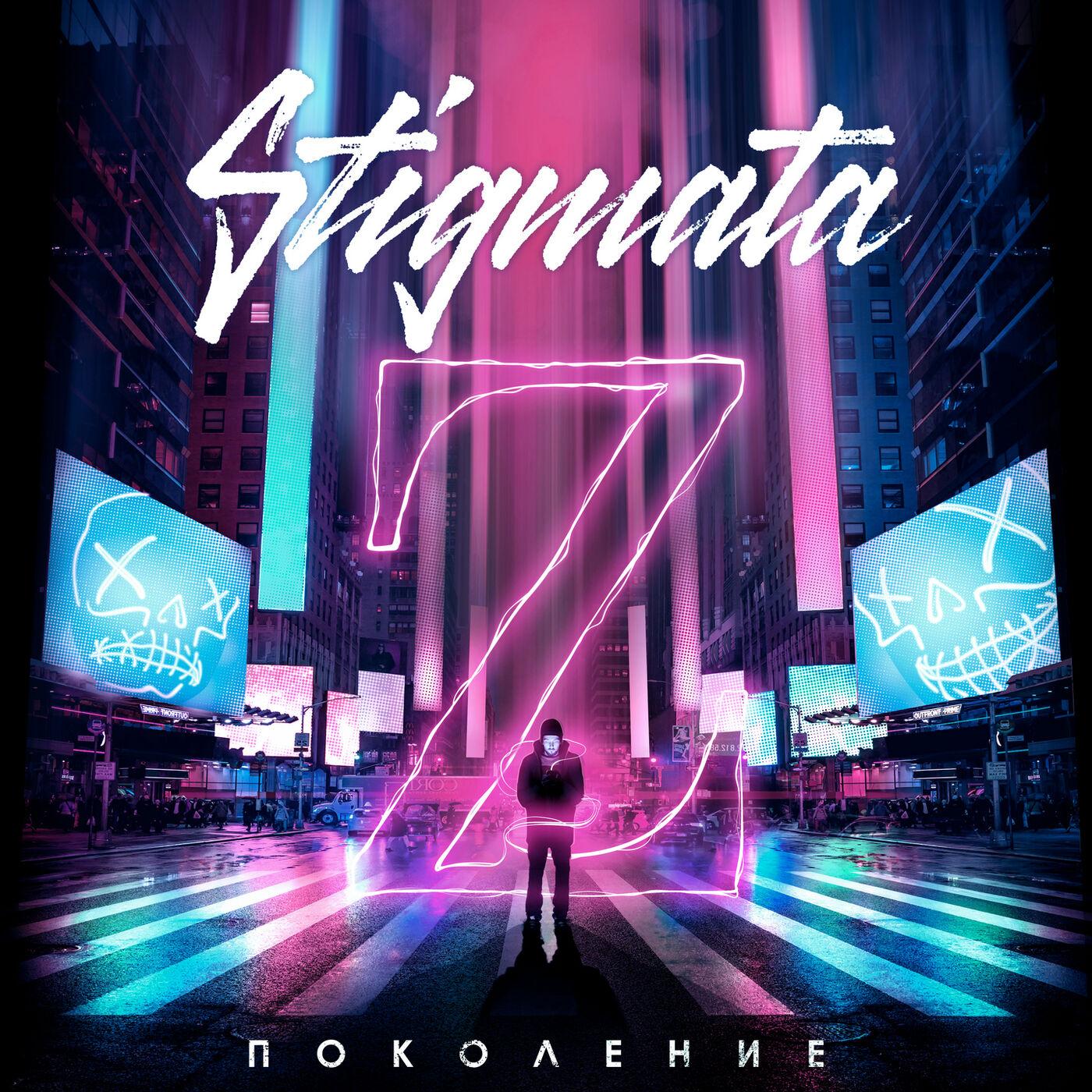 Stigmata - Поколение Z [single] (2020)