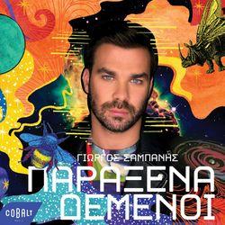 Giorgos Sabanis – Paraxena Demenoi 2019 CD Completo