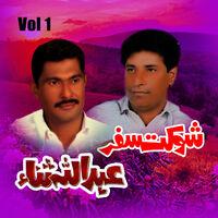 Abdullah Sana Shaukat Safar Vol 1