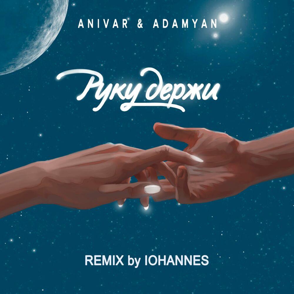 ANIVAR - Руку держи (IOHANNES Remix)