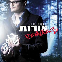 Album cover of אורות