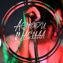 Album cover of 熱狂と風