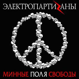 Album cover of МИННЫЕ ПОЛЯ СВОБОДЫ