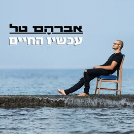 Album cover of עכשיו החיים