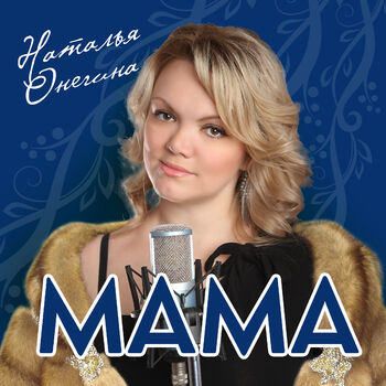 Мама cover