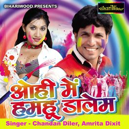 Album cover of Ohi Mein Hamhu Dalem