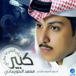 Album cover of كبير