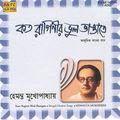 Hemanta Mukherjee - Olir Katha Shune Bakul Hase - Listen on