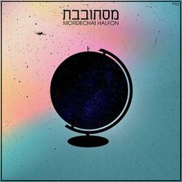 Album cover of מסתובבת