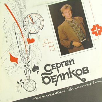 Сатана cover