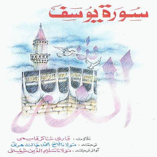 Qari Shakir Qasmi: Surah yousuf - Music Streaming - Listen on Deezer
