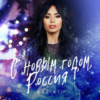 С Новым Годом, Россия! cover