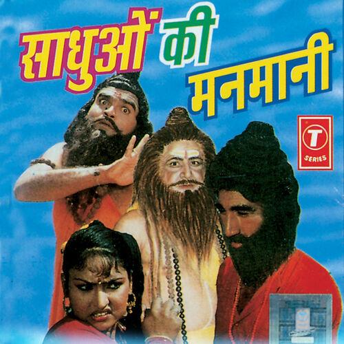 Vijay Lal Yadav: Sadhuo Ki Manmani - Music Streaming - Listen on Deezer