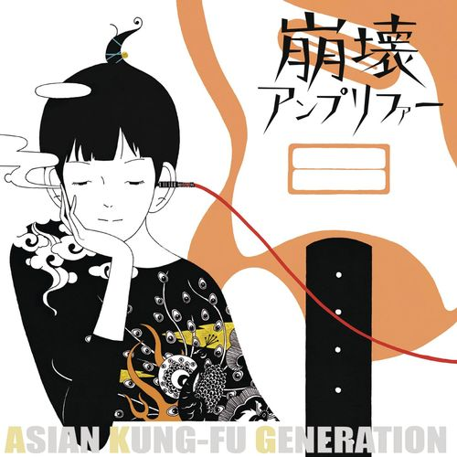 Baixar Single Haruka Kanata – ASIAN KUNG-FU GENERATION (2015) Grátis