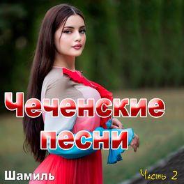 Album cover of Чеченские песни (часть 2)