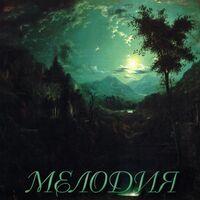 Мелодия - МУСЛИМ МАГОМАЕВ