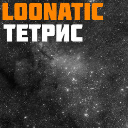 Album cover of Тетрис