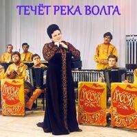 Пуховый Платок - ЛЮДМИЛА ЗЫКИНА