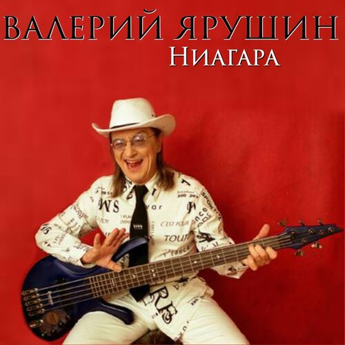 мечевидный ярушин валерий-русские картинки ночам ломает