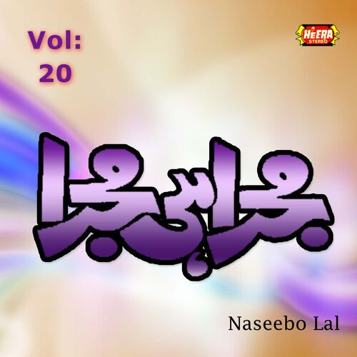 Naseebo Lal: Mujra Hi Mujra, Vol  20 - Music Streaming