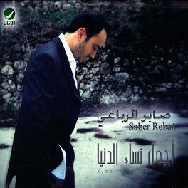 ALBUM 2009 TÉLÉCHARGER SABER REBAI