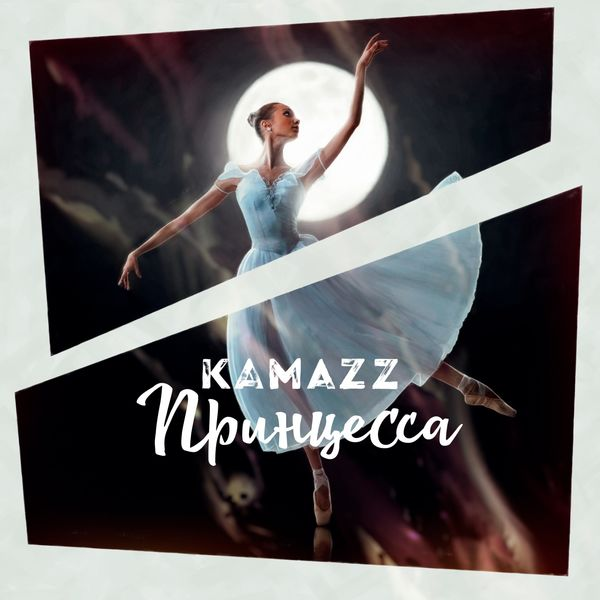 Принцесса (Ramirez, Rakurs rmx)
