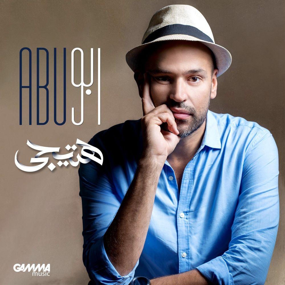 Abu - Hateegy
