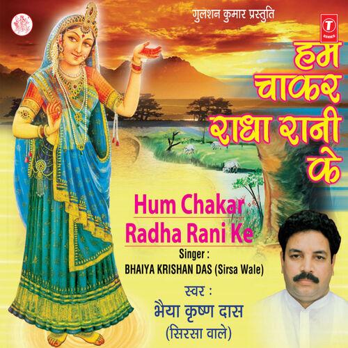 Dinesh Kumar: Hum Chakar Radha Rani Ke - Music Streaming - Listen on