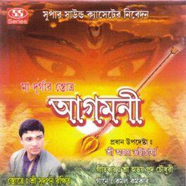 Album cover of Agamani