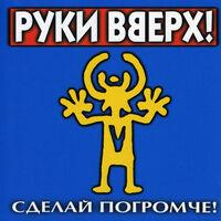 Чужие Губы - РУКИ ВВЕРХ!