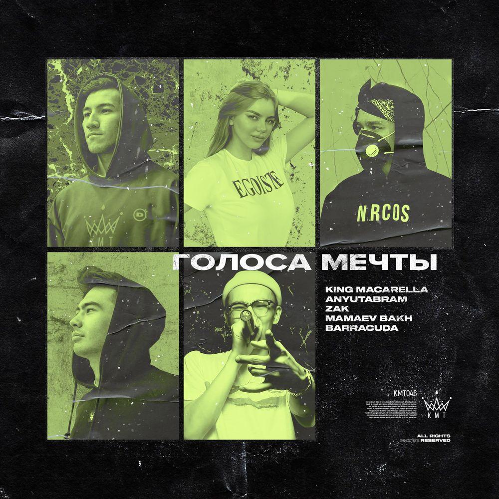 King Macarella - Голоса мечты (Original Mix)
