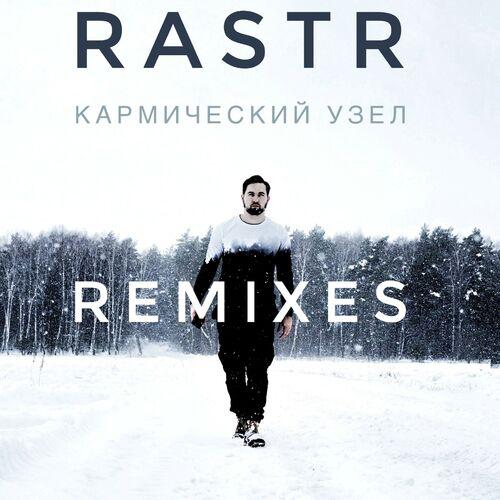 Rastr - Кармический узел (Remixes) [EP] 2019