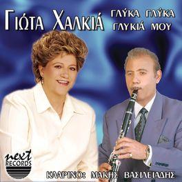 Album cover of Glyka Glyka Glykia Mou