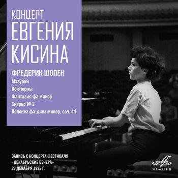 Фантазия фа минор, соч. 49 cover