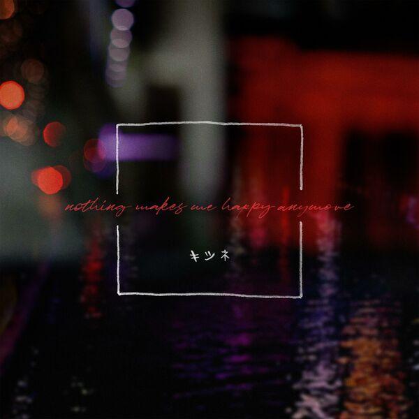 KITSUNE - Not My Home [single] (2019)