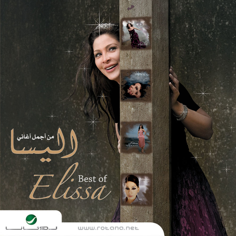 ELISSA LAW TÉLÉCHARGER