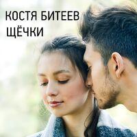 Щёчки (Astero Club rmx) - КОСТЯ БИТЕЕВ