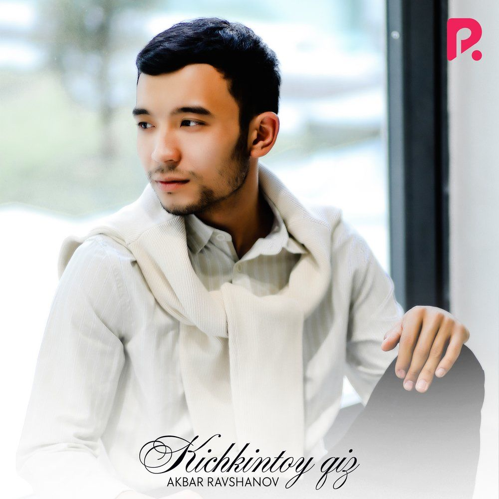 Akbar Ravshanov - Kichkintoy Qiz