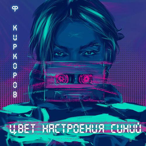 Ф. Киркоров vs. Здравствуй, Песня vs. Shtopor & Sasha Style - Настроение синий иней (G#Tone Mashup) [2018]
