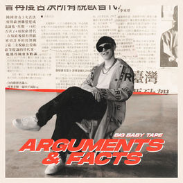 Album cover of ARGUMENTS & FACTS