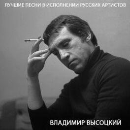 Various Artists: Best Songs Vladimir Visockiy performed by Russian