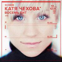 Катя - БИС
