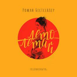 Album cover of Лето Летай - EP