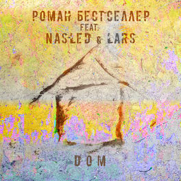 Album cover of Дом